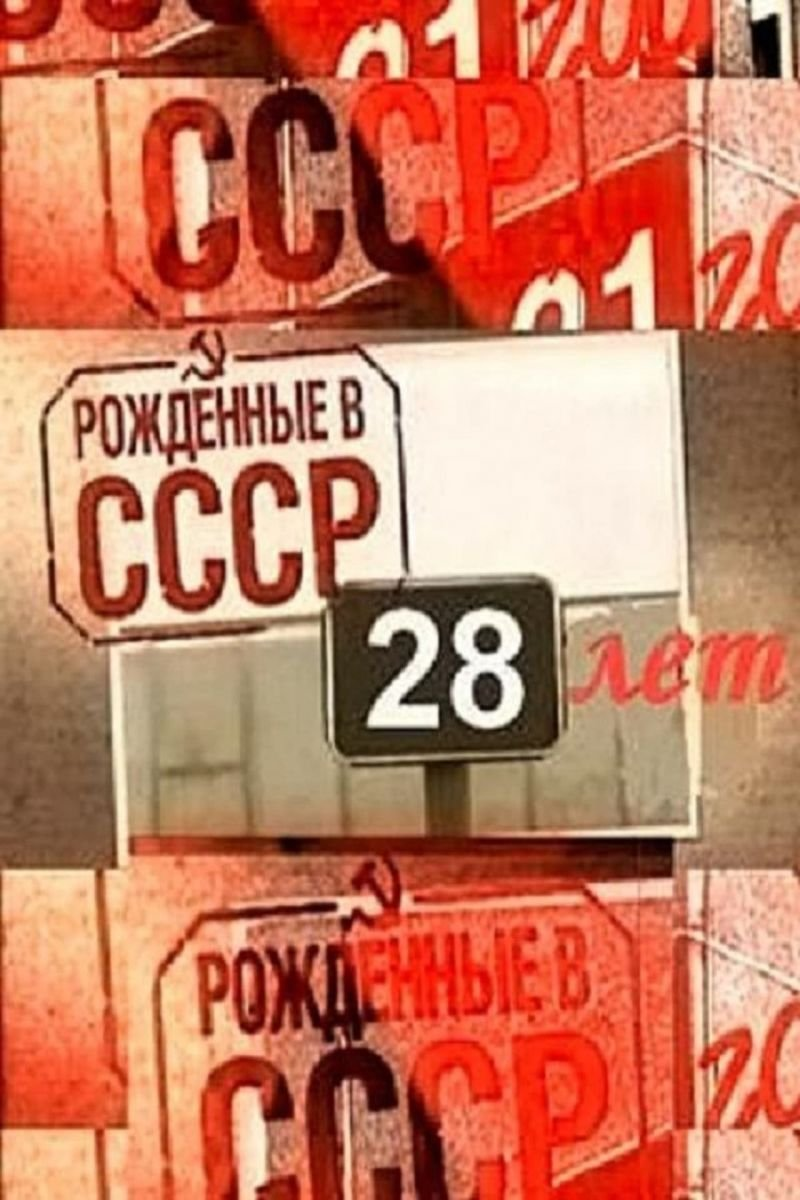 Born in the USSR: 28 Up
